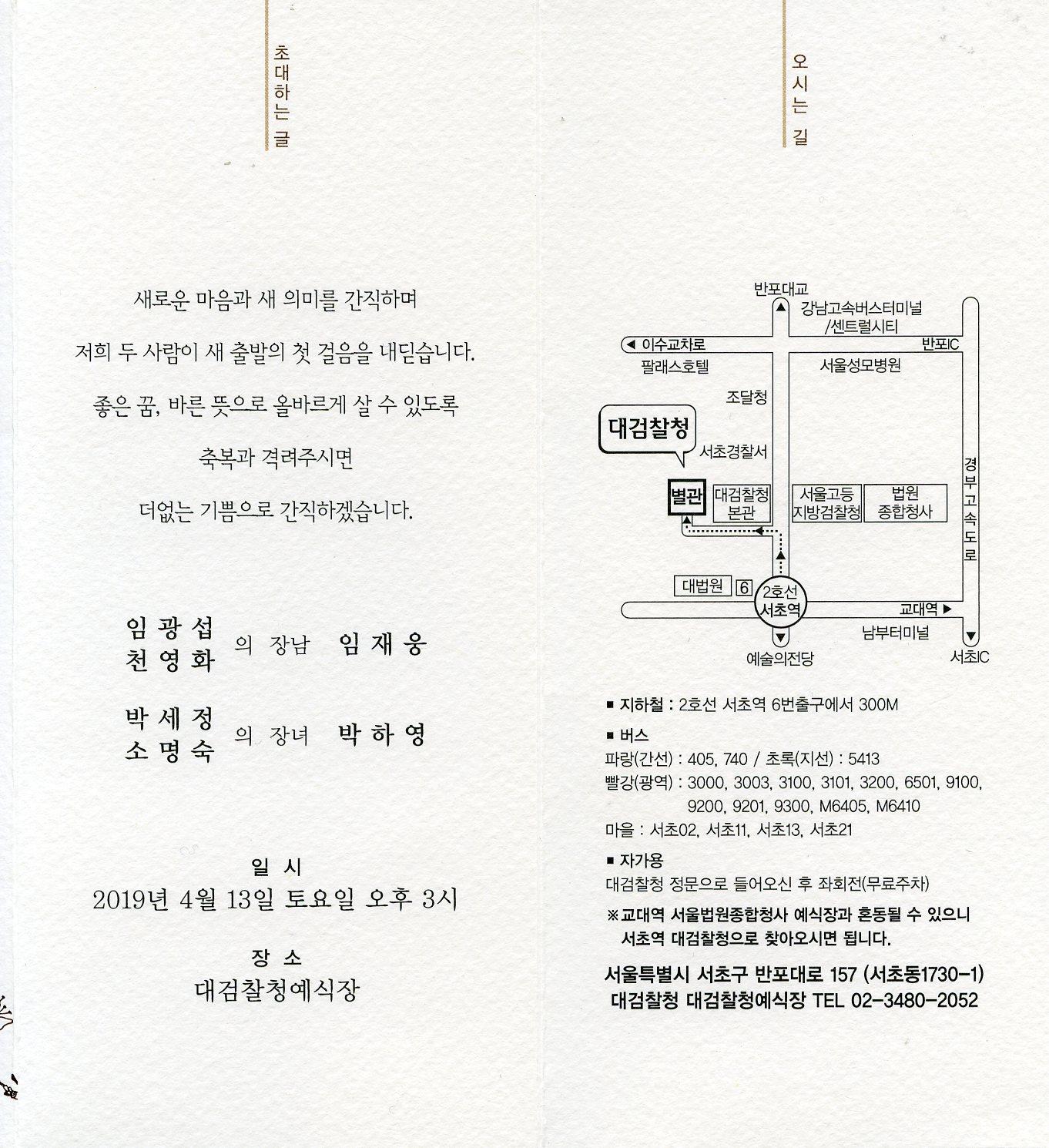 박하영 전공의 청첩장786.jpg