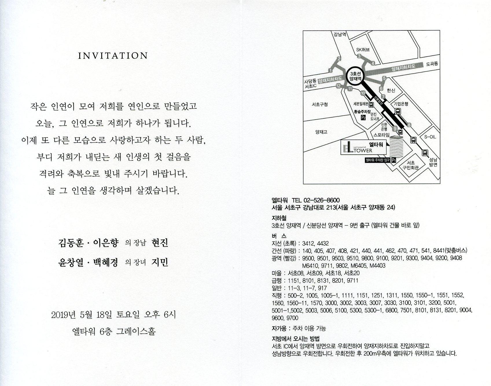 김현진,윤지민 전공의 청첩장835.jpg
