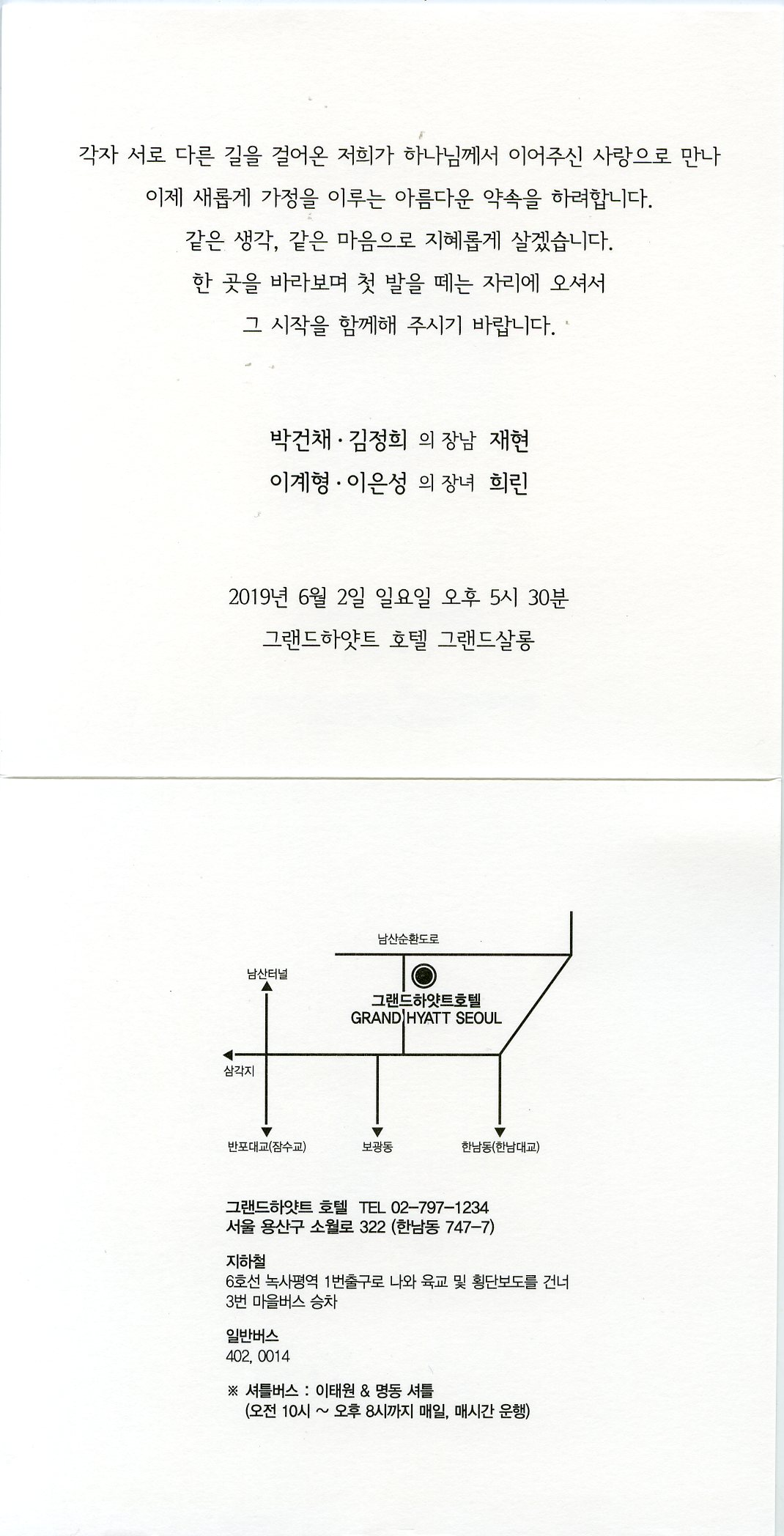 이희린 전공의 청첩장836.jpg