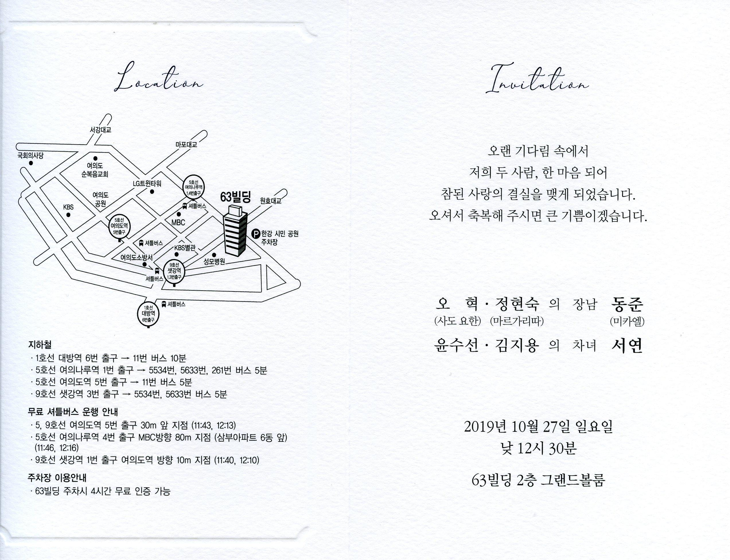 윤서연 선생님 청첩장212.jpg