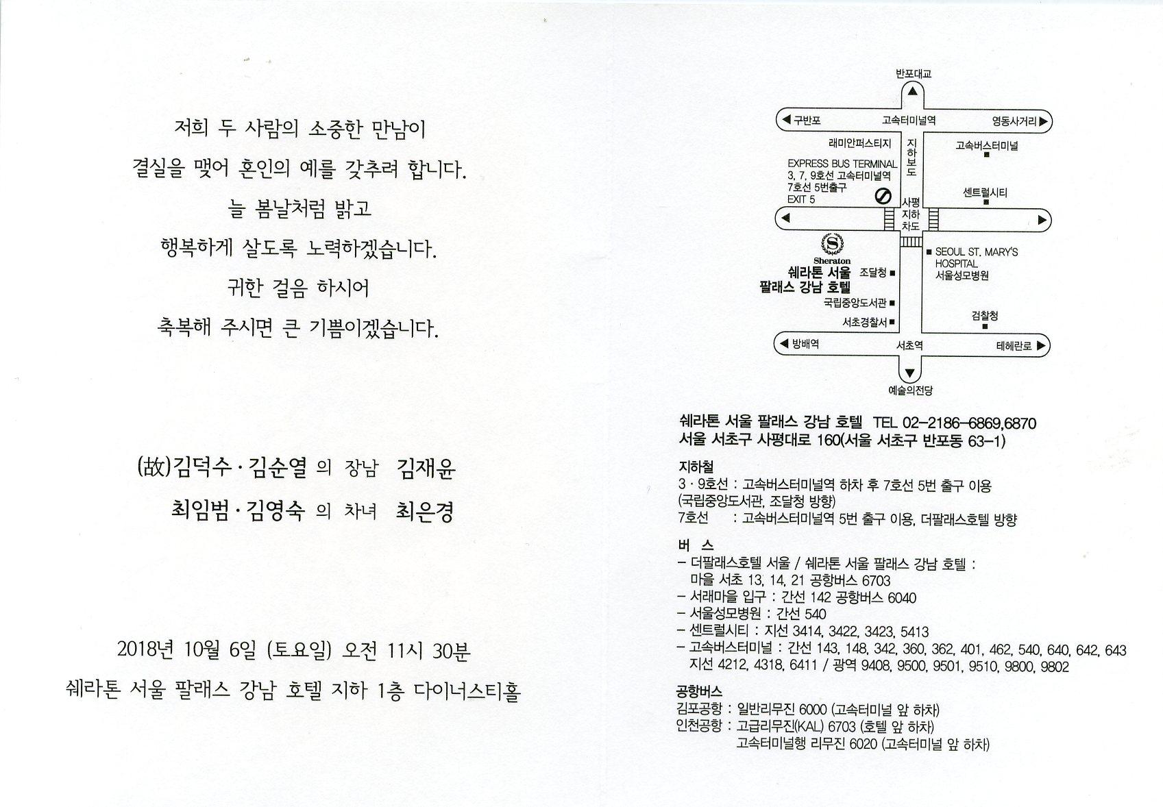 핵의학과 최은경 선생님 청첩장409.jpg