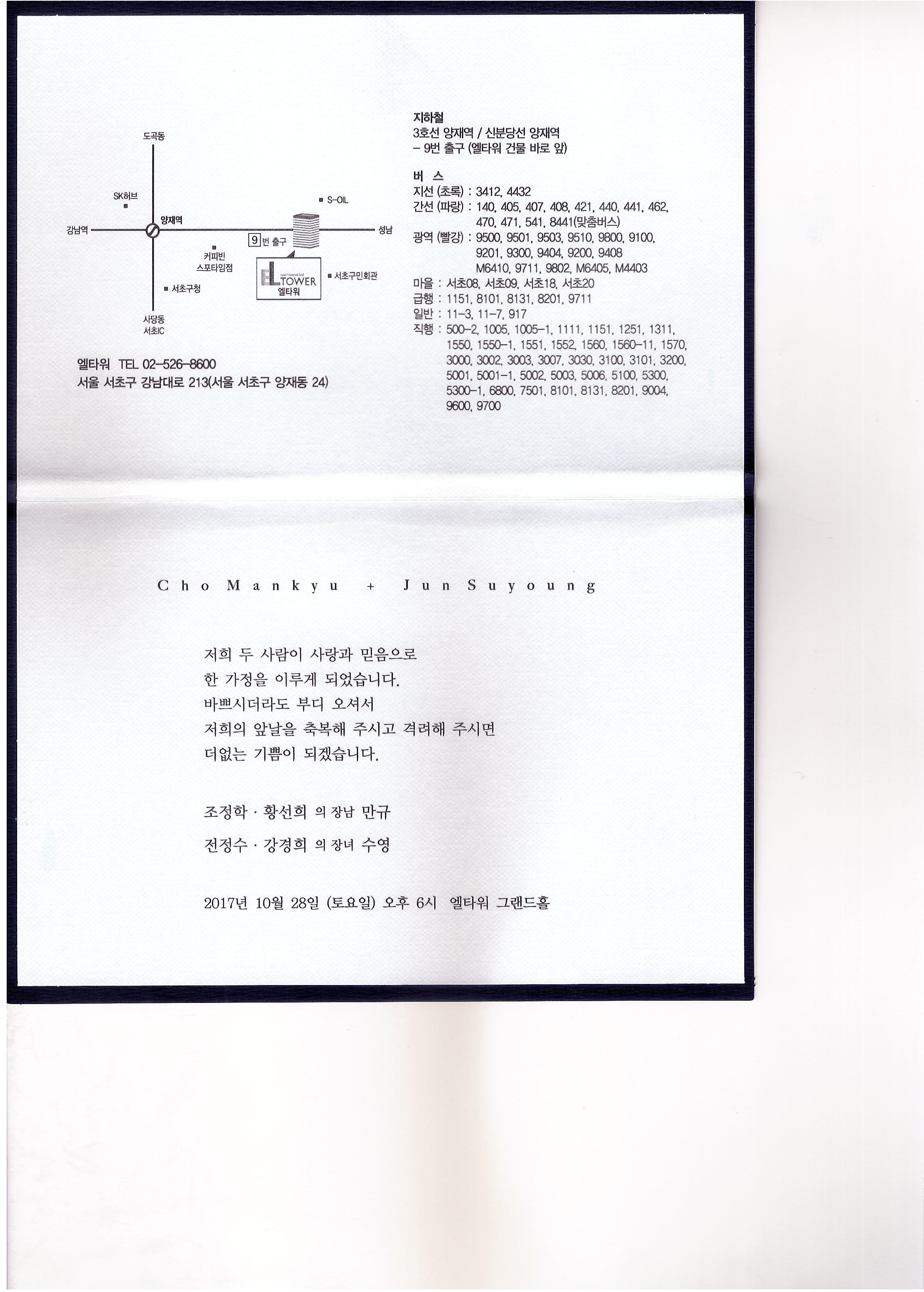 전정수 선생님 장녀 결혼.JPG