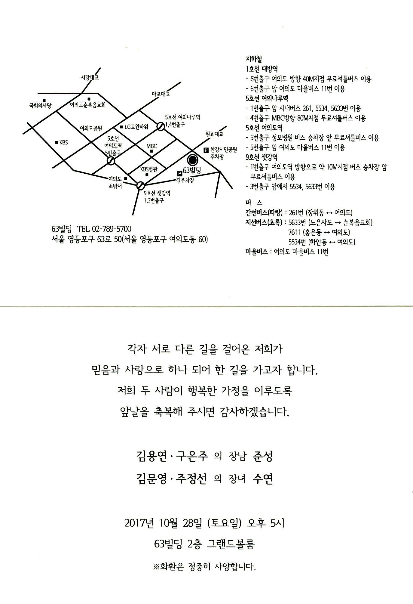 전공의 김준성 선생님 청첩장113.jpg