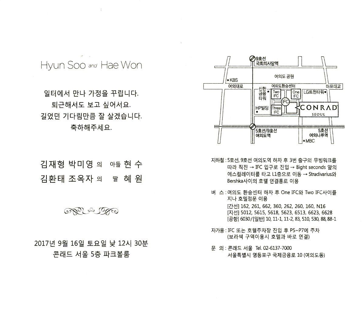 김현수 김혜원 전공의 청첩장082.jpg