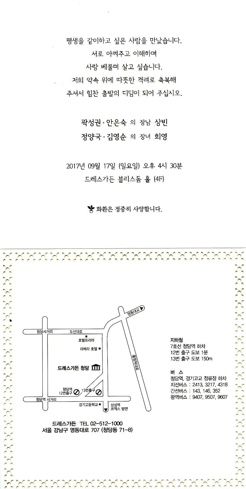 정희영 전공의 청첩장014.jpg
